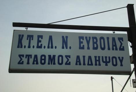 Σταθμός Αιδηψού