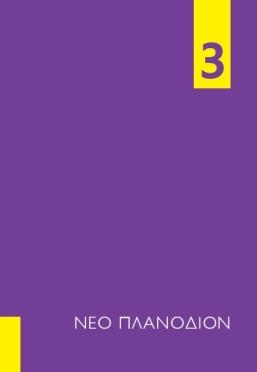 ΝΠ3 εξώφυλλο (1)
