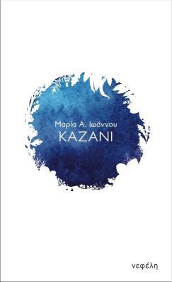 ioannou-kazani-coverPR