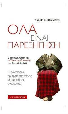 Cover_Ola einai parexigisi-1