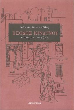 exodos-kindynou