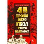45 χρόνια