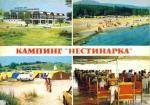 Καρτ-Ποστάλ Βουλγαρία