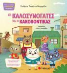 Kalosynogates.33965.cdr