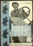 Averianov, V. – the lastfront_